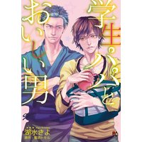 Boys Love (Yaoi) Comics - Gakusei Papa to Oishii Otoko (学生パパとおいしい男) / Komizu Kiyo