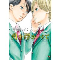 Boys Love (Yaoi) Comics - AQUA COMICS (舟を浮かべて) / Amida Shizuku