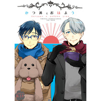 [Boys Love (Yaoi) : R18] Doujinshi - Anthology - Yuri!!! on Ice / Katsuki Yuuri x Victor (かつ丼とおはよう) / 深川と辰巳庵