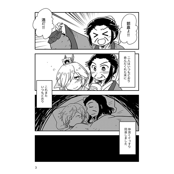 Doujinshi - Dynasty Warriors / Cao Cao x Guo Jia (かくかにゃん) / ねこだいすき