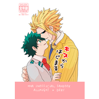 Doujinshi - My Hero Academia / Midoriya Izuku & All Might (キスからはじまる) / 四秒