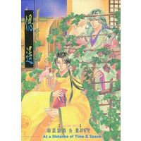 Doujinshi - Novel - Anthology - Harukanaru toki no naka de / Tachibana no Tomomasa (偲遙) / Like Hell