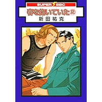 Boys Love (Yaoi) Comics - B-boy COMICS (新装版)春を抱いていた(2))