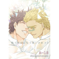 Doujinshi - Jojo Part 2: Battle Tendency / Joseph & Wamuu (戦う理由はもう無いけれど3) / XXkorori