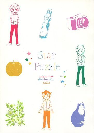 Doujinshi - Inazuma Eleven Series (Star Puzzle) / eclair