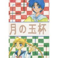Doujinshi - Manga&Novel - Anthology - Sailor Moon / Sailor Moon & Mizuno Ami (Sailor Mercury) (月の玉杯) / へろりんCLUB