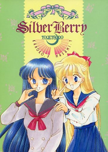 Doujinshi - Anthology - Sailor Moon / Hino Rei (Sailor Mars) & Aino Minako (Sailor Venus) (Silver Berry) / かのかの/藤月堂