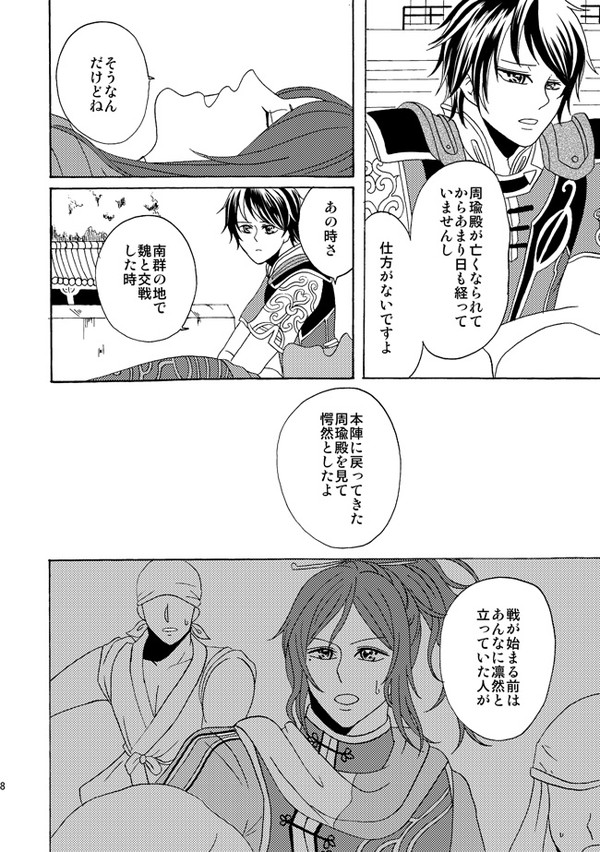Doujinshi - Dynasty Warriors / Zhou Yu & Lu Su (残燭) / モカ喫茶