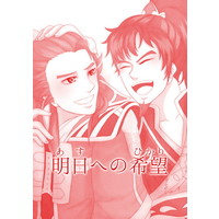 Doujinshi - Dynasty Warriors / Sonken & Sonsaku (明日への希望) / モカ喫茶