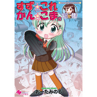 Doujinshi - Compilation - Kantai Collection / Akagi & Fubuki & Suzuya & All Characters (すず☆これかん☆こま改総集編) / Minomushi-ya