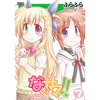 Doujinshi - Compilation - Magical Girl Lyrical Nanoha / Vivio & Nanoha & Fate (なのサマ!!7) / Hinatabokko Club