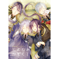Doujinshi - Manga&Novel - Anthology - Touken Ranbu (とよとみかぞく!) / Cipher.