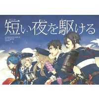Doujinshi - Touken Ranbu / All Characters (短い夜を駆ける) / PSYCHIC LOVERS