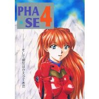 Doujinshi - Evangelion (PHASE・4) / ANGEL DUST