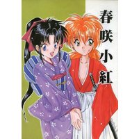 Doujinshi - Rurouni Kenshin / All Characters (春咲小紅) / ピノキオ館/Y-PROJECT.