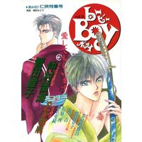 Boys Love (Yaoi) Comics - B-boy COMICS (b-Boy(6) 任侠特集号)
