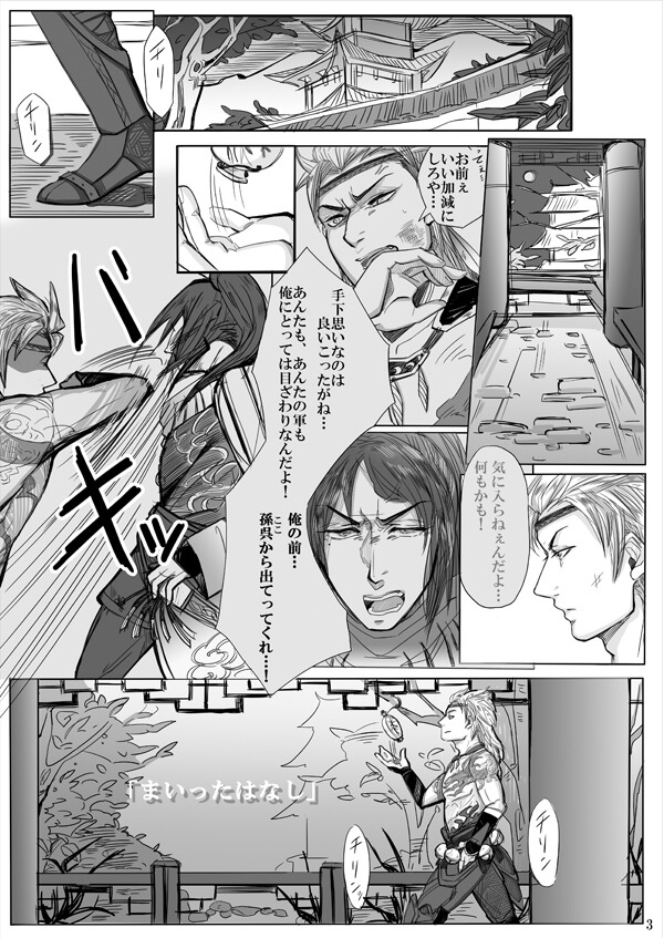 Doujinshi - Dynasty Warriors / Kannei x Ling Tong (まいったはなし) / ライオンダンス