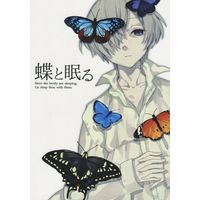 Doujinshi - Novel - The Empire of Corpses / John H. Watson x Friday (Shisha no Teikoku) (蝶と眠る) / SHM