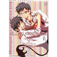 [Boys Love (Yaoi) : R18] Doujinshi - Manga&Novel - Anthology - Blue Exorcist / Yukio x Rin (おしえて!ゆきおせんせい) / 万恒河沙