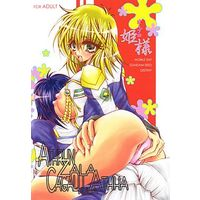 [NL:R18] Doujinshi - Mobile Suit Gundam SEED / Athrun Zala x Cagalli Yula Athha (オーブの姫様) / Romanesque