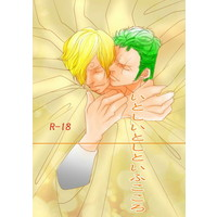 [Boys Love (Yaoi) : R18] Doujinshi - ONE PIECE / Zoro x Sanji (いとしいとしといふこころ) / MNQ