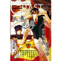 Boys Love (Yaoi) Comics - ihr HertZ Series (○)CRAFT クラフト VOL.25)
