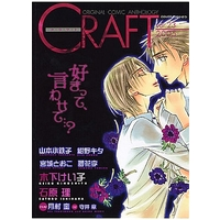 Boys Love (Yaoi) Comics - ihr HertZ Series (○)CRAFT クラフト VOL.23/夢花李/石原理)