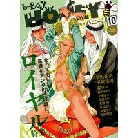Boys Love (Yaoi) Comics - B-boy COMICS (b-BOY HONEY(10) ロイヤル特集)