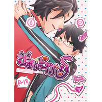 [Boys Love (Yaoi) : R18] Doujinshi - Manga&Novel - Anthology - WORLD TRIGGER / Arashiyama Jun x Mikumo Osamu (さきゅらぶ!) / ダウト!!