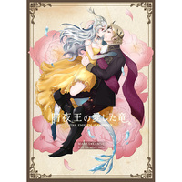 [NL:R18] Doujinshi - Manga&Novel - Anthology - Fire Emblem if / Kamui & Marks (暗夜王の愛した竜) / かめやま いたち丸
