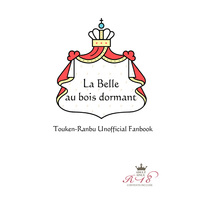 [NL:R18] Doujinshi - Novel - Touken Ranbu / All Characters & Saniwa (La Belle au bois dormant) / STUDIO CO's