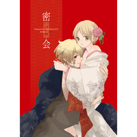 Doujinshi - Illustration book - Anthology - Natsume Yuujinchou / Natori x Natsume (密会XXX) / 密かな友人をみつめる会