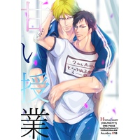 [Boys Love (Yaoi) : R18] Doujinshi - ONE PIECE / Corazon (Rosinante) x Trafalgar Law (甘い授業) / VOLTEX777