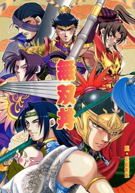 Doujinshi - Dynasty Warriors / All Characters (無双丼) / ラッキーパンチ!