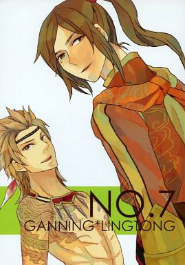 Doujinshi - Manga&Novel - Dynasty Warriors / Kannei x Ling Tong (NO.7) / 修羅場/三國有趣小箱