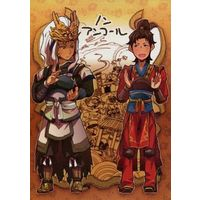 Doujinshi - Dynasty Warriors / Ma Chao x Ling Tong (ノンアンコール) / イキバタ
