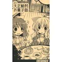 Doujinshi - Novel - Touhou Project (ぷち大正秘封お菓子話) / RIGHT+LIGHT
