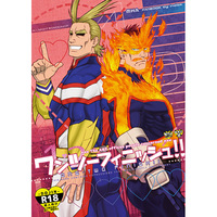 [Boys Love (Yaoi) : R18] Doujinshi - My Hero Academia / All Might x Endeavor (ワンツーフィニッシュ!!) / indom