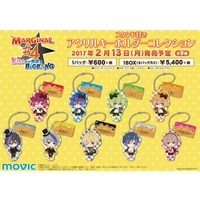 Key Chain - MARGINAL#4