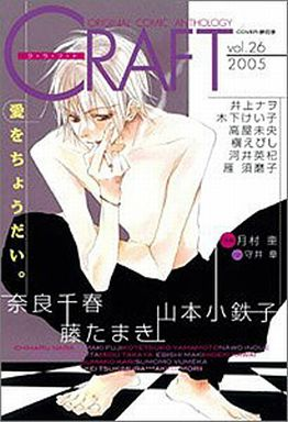 Boys Love (Yaoi) Comics - ihr HertZ Series (○)CRAFT クラフト VOL.26/山本子鉄子)