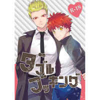 [Boys Love (Yaoi) : R18] Doujinshi - Fate/stay night / Gilgamesh x Shirou Emiya (ダブルブッキング) / どくぬま