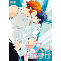 [Boys Love (Yaoi) : R18] Doujinshi - Blood Blockade Battlefront / Klaus V Reinhertz x Steven A Starphase (キスはおあずけ) / 三月の回廊