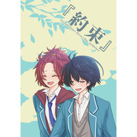 Doujinshi - Manga&Novel - Anthology - Ensemble Stars! / Sakuma Ritsu x Isara Mao (『約束』) / 夜に鳴く