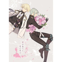 Doujinshi - Novel - Touken Ranbu / Higekiri x Saniwa (Female) (君が育てた花の名は) / はるのいわし