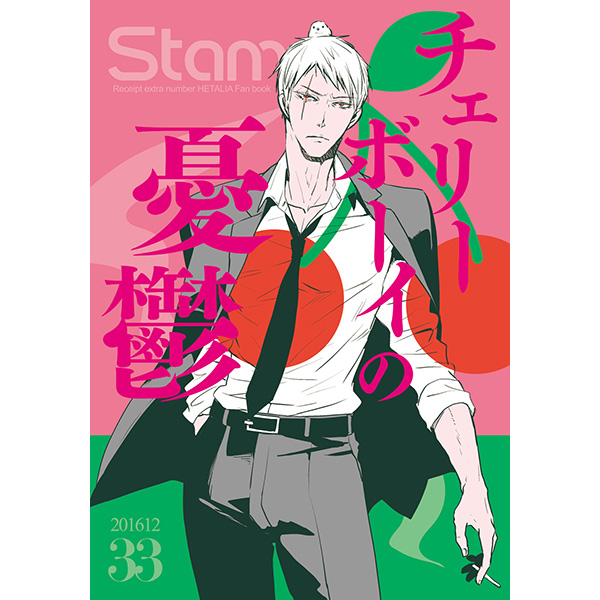 Doujinshi - Hetalia / Prussia x Southern Italy (Stamp vol.33) / Receipt