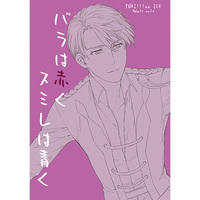 [Boys Love (Yaoi) : R18] Doujinshi - Novel - Yuri!!! on Ice / Victor x Katsuki Yuuri (バラは赤くスミレは青く) / comcom