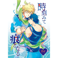 [Boys Love (Yaoi) : R18] Doujinshi - Jojo Part 2: Battle Tendency / Caesar & Joseph (時刻みて痕となる) / らららラボ
