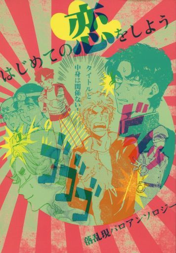 Doujinshi - Manga&Novel - Anthology - Failure Ninja Rantarou / All Characters (Rantarou) (はじめての恋をしよう) / 経血ゼリー