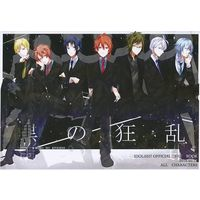 Doujinshi - Illustration book - IDOLiSH7 / All Characters (黒の狂乱) / 常世の贅沢