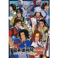 Doujinshi - Omnibus - Musou OROCHI / All Characters & All Characters (超英雄時間DX) / 天鳳桜